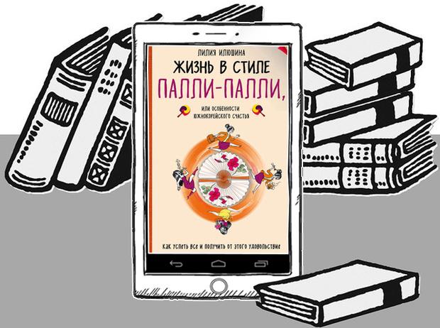 Фото №5 - 5 книг о национальных секретах счастья