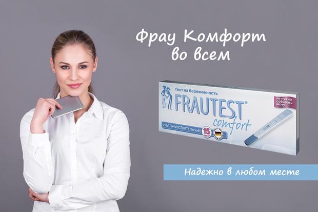 Frautest Comfort - струйный тест.