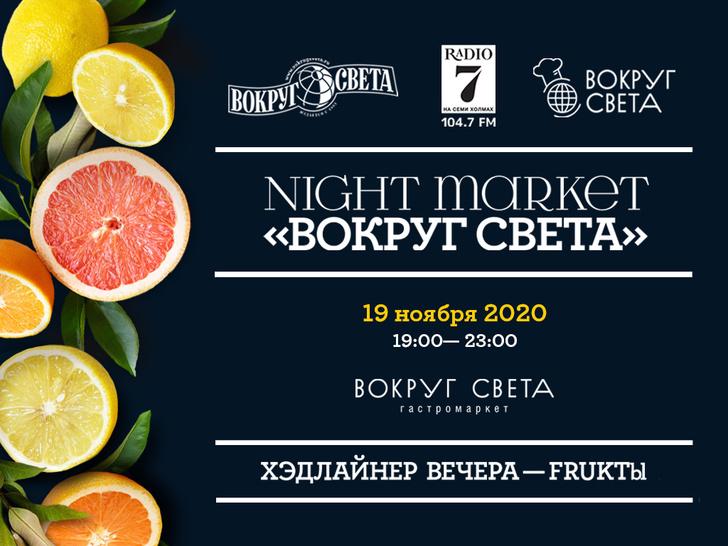 Фото №1 - «Вокруг света» приглашает на Третий музыкально-гастрономический фестиваль Night Market!