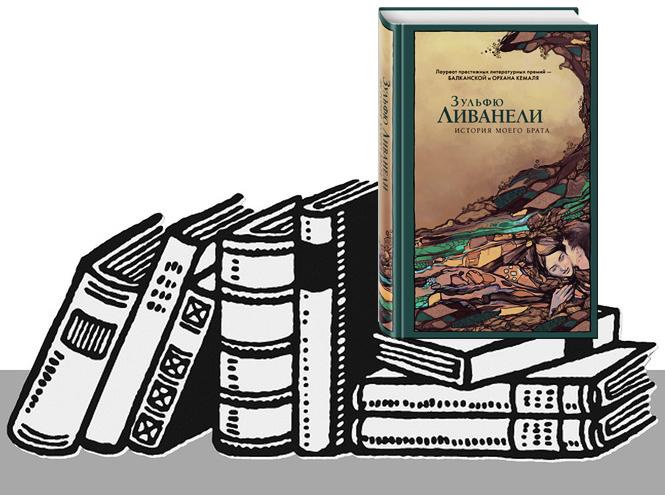 Фото №2 - 6 книг, которые помогут забыть о непогоде
