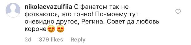 Фото №1 - Регина Тодоренко и Влад Топалов вместе?