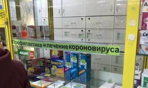 Фото №1 - ФАС разрешила производителю «Арбидола» не торопиться с предоставлением данных по рекламе