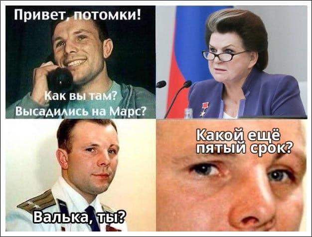 Фото №3 - Лучшие шутки и мемы про обнуление президентских сроков. Часть II