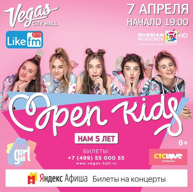 Фото №1 - Open Kids выступят в Vegas City Hall