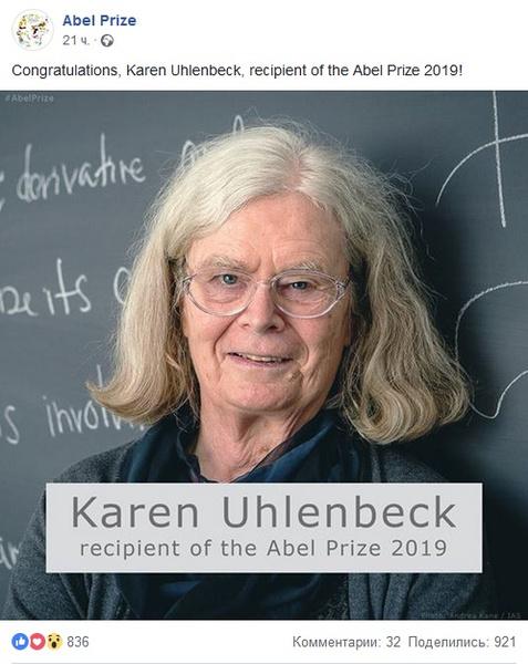 Фото №1 - Ломая стереотипы: главную премию по математике впервые получила женщина