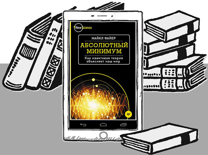 Фото №4 - 10 серьезных книг о науке и сущности человека