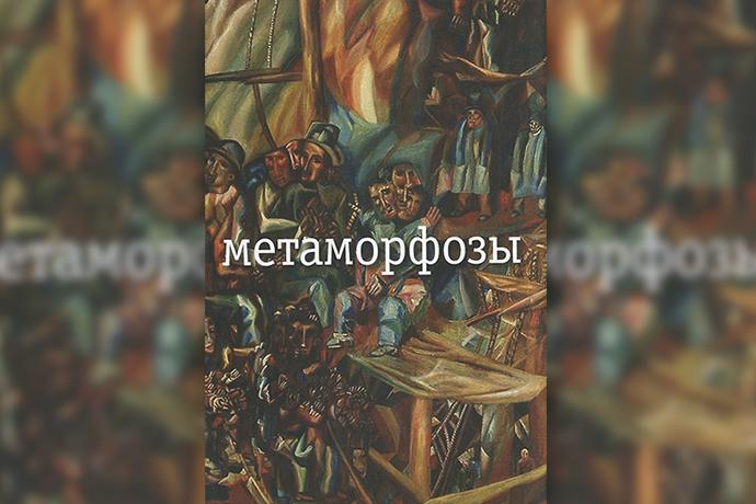 «Метаморфозы» Н. Заболоцкий