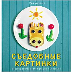 Фото №5 - Детские книжки для души