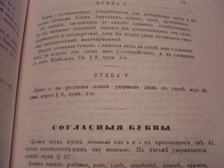 Фото №1 - Зачем в древнерусском ставили твердый знак в конце слова?