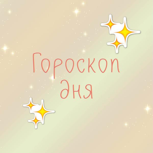 Фото №1 - Астролог предупреждает: гороскоп на 5 сентября 2019