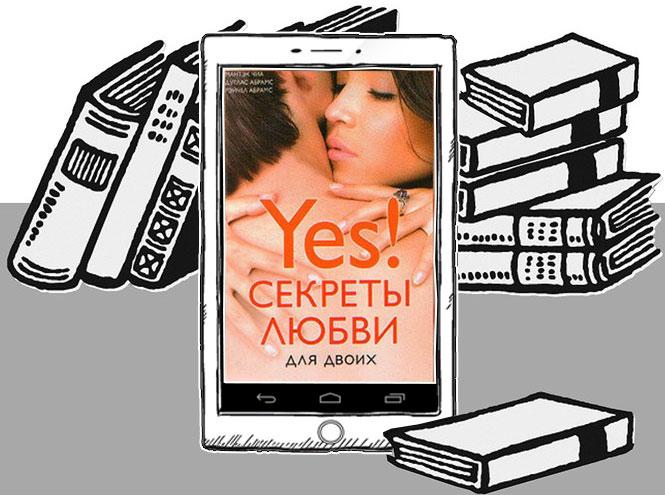Фото №5 - 6 лучших книг про секс и сексуальное образование