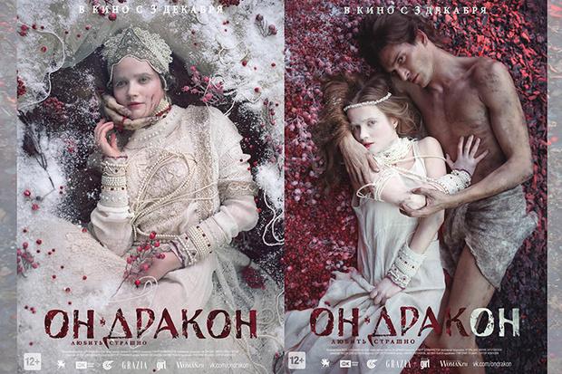 Постеры к фильму «Он – дракон»