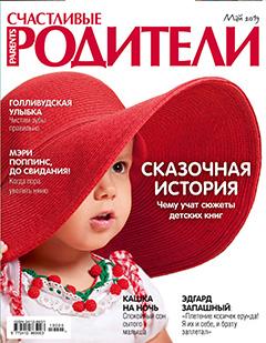 """Фото №1 - """"Счастливые родители"""" в мае (2019)"""
