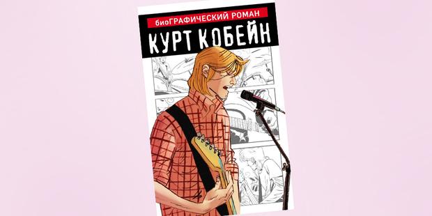 Фото №5 - 7 самых классных графических романов и комиксов