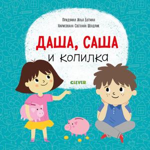 Фото №5 - 10 веселых книг, которые развивают малыша незаметно
