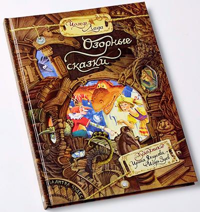 Фото №10 - 15 книжных сказок для детей
