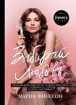 Фото №2 - Girlboss: книги о девушках, которые добились успеха в бизнесе