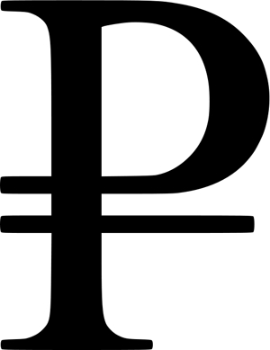 Фото №1 - Новый знак рубля