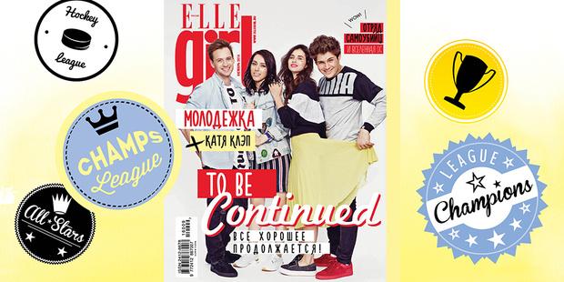 Фото №1 - Номер Elle Girl с героями «Молодежки» и Катей Клэп в продаже с 16 сентября