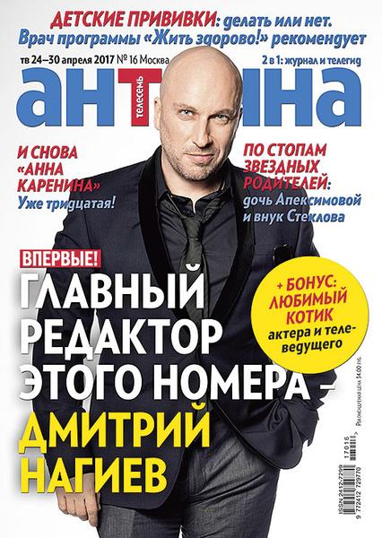 Фото №6 - Бузова, Нагиев, Лолита и другие звезды поздравили «Антенну» с юбилеем