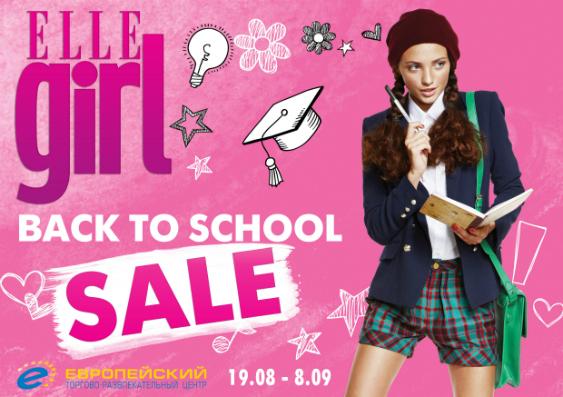 Фото №2 - Back to school SALE: журнал ELLE girl зовет на шопинг в «Европейский»
