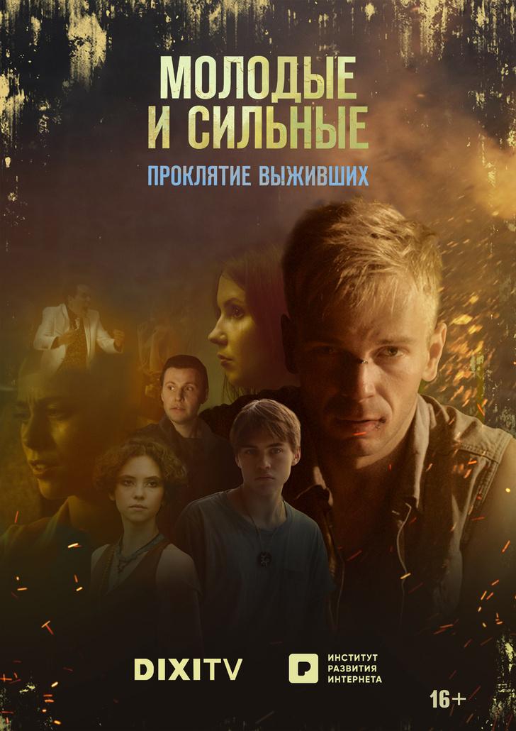 Фото №5 - Премьера второго сезона сериала «Молодые и сильные. Проклятие выживших»