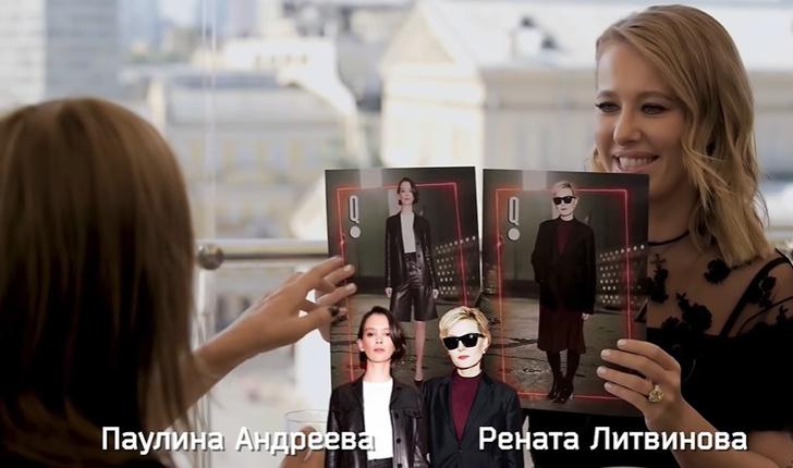 Карин, мода, знаменитости, Ксения Собчак