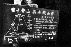 Фото №5 - Восхождение на Фудзи
