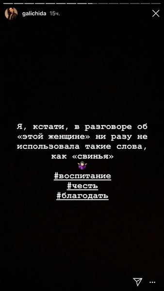 Фото №2 - Ольга Бузова объяснила причину ссоры с Галич и Темниковой