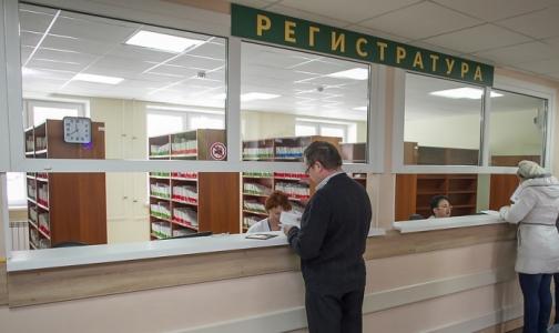 Фото №1 - Страховщики рассказали, как поменять свою поликлинику