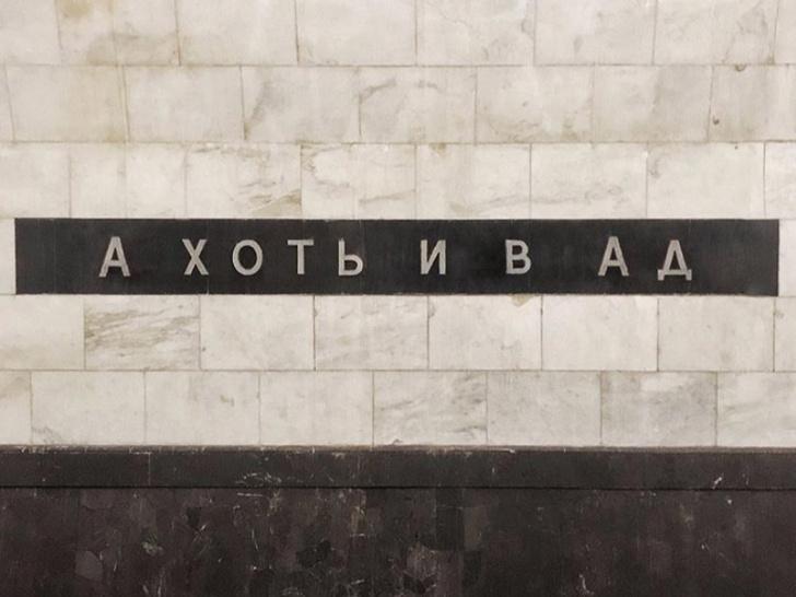 Фото №1 - Как сегодня могли называться станции московского метро: в Интернете нашли проект 90-х годов