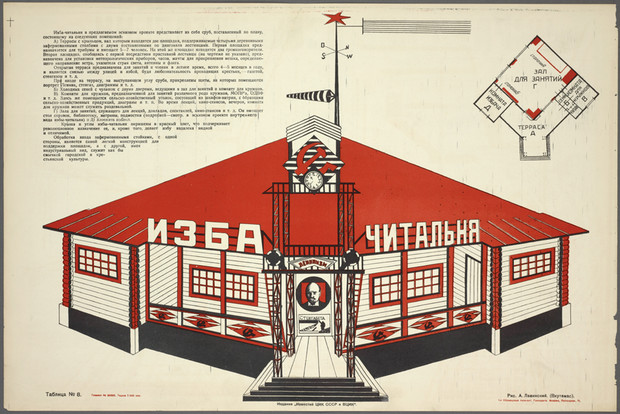 А. Лавинский. Проект избы-читальни, 1925. Из книги «Искусство в быту». Частная коллекция.