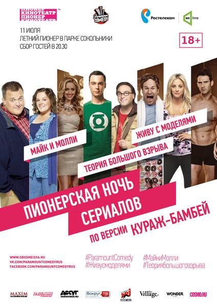 Фото №1 - Не пропусти ночь сериалов по версии «Кураж-Бамбей» в Сокольниках