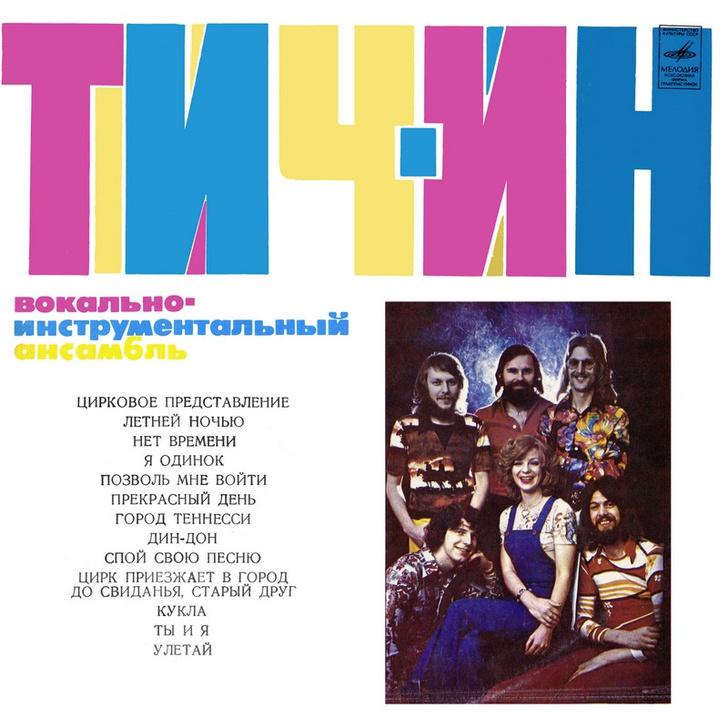 Фото №3 - История одной песни: «Ding-a-dong», Teach-In, 1975