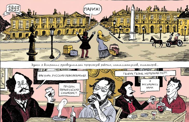 Фото №10 - Карл Маркс: есть ли жизнь до «Капитала»