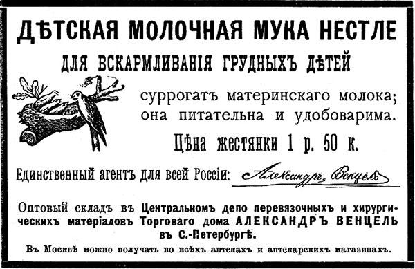 Фото №5 - Как выглядела российская реклама сто лет назад