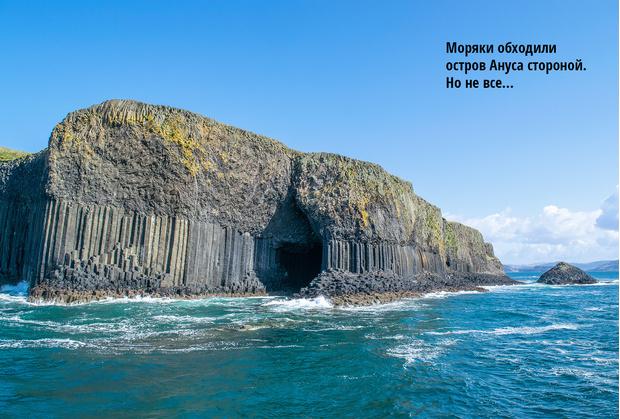Фото №1 - Осмотр на месте: Фингалова пещера, Шотландия