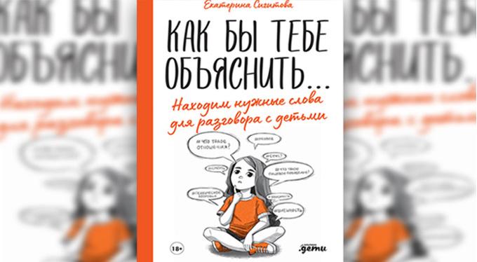 «Как бы тебе объяснить: находим правильные слова для разговора с детьми»