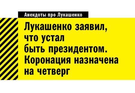 Лучшие анекдоты про Александра Лукашенко