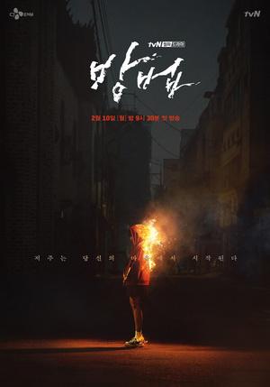 Фото №3 - Что посмотреть: 3 новые корейские дорамы, которые ты точно не захочешь пропустить