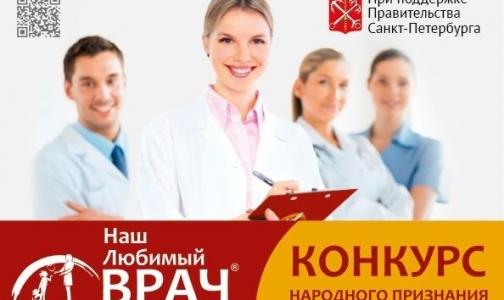 Фото №1 - В Петербурге выберут лучших педиатров и акушеров