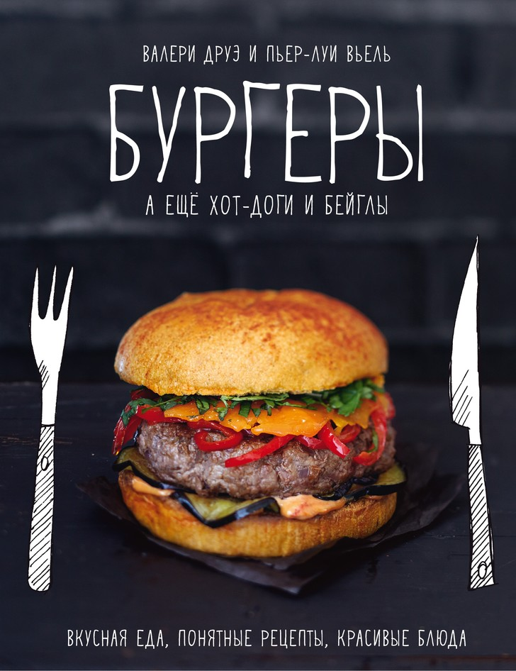 Фото №8 - 3 рецепта бургера с «национальным характером»