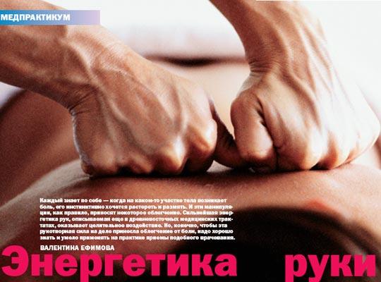 Фото №1 - Энергетика руки