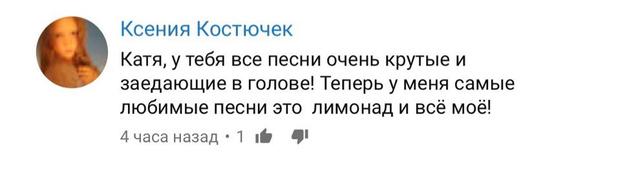 Фото №2 - У Кати Адушкиной вышел новый клип