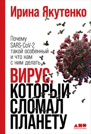 Фото №1 - В чем проблема с нынешней эпидемией: отрывок из книги Ирины Якутенко «Вирус, который сломал планету»