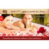 SPA «Романтика Азии для двоих»