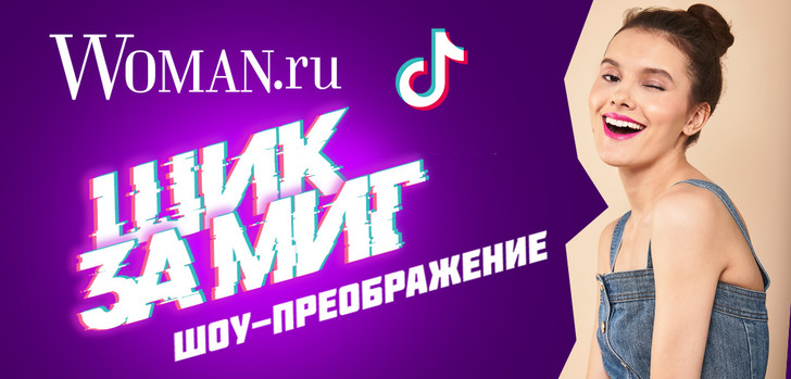 Фото №1 - Woman.ru запускает шоу в TikTok