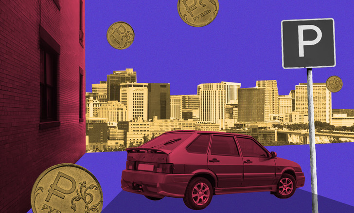 Фото №7 - «Правила давно устарели»: как припарковать машину, чтобы не получить штраф