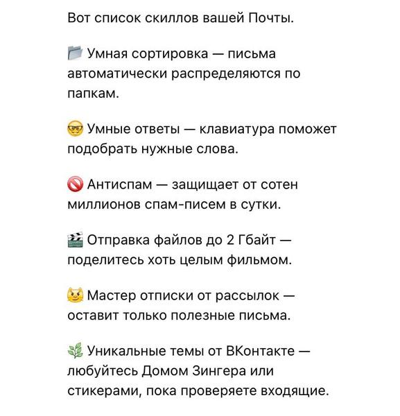 Фото №2 - «ВКонтакте» запустила свою почту: собрали первые отзывы о сервисе ✉