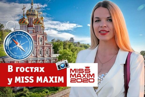 Фото №1 - Познакомься с победительницей конкурса «В гостях у Miss MAXIM»